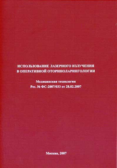 Медицинские учреждения регионов России